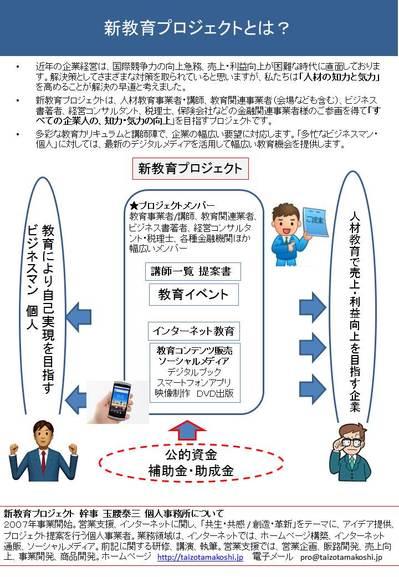 kyouiku.jpgのサムネール画像